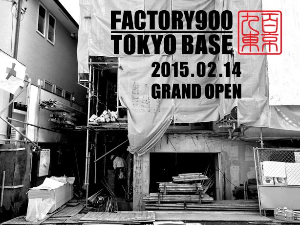 FACTORY900_tokyobase2