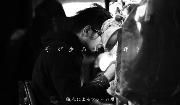 FACTORY900_職人