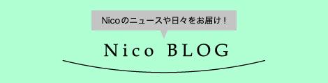 Nicoのニュースや日々をお届け!Nico BLOG