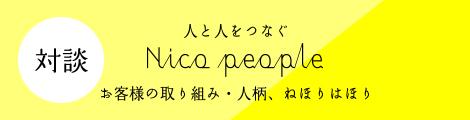 人と人をつなぐ Nico People