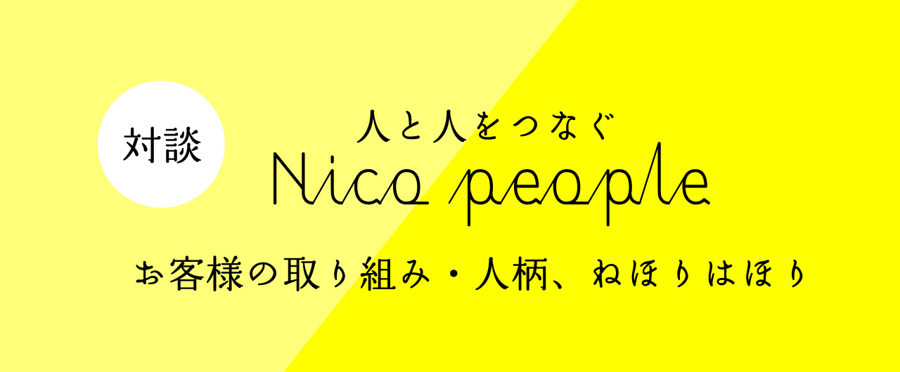 Nico People(対談)